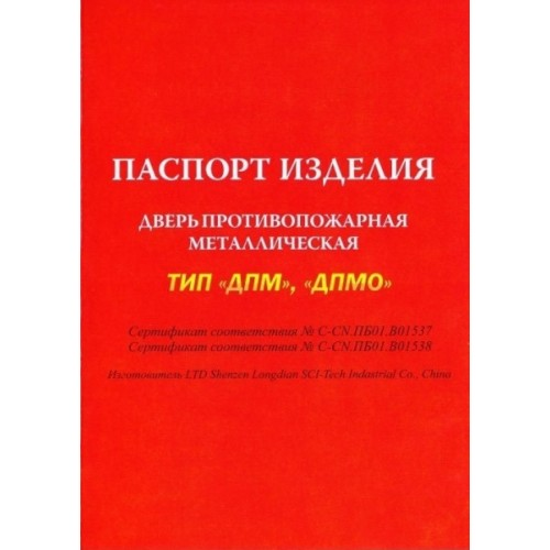 ПП-2-EI60 1500*2100