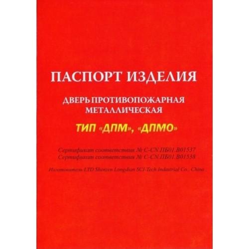 ПП-2-EI60 780*2070