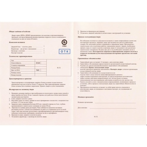 ПП-2-EI60 1000*2100