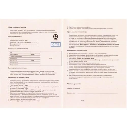 ПП-2-EI60 1200*2100