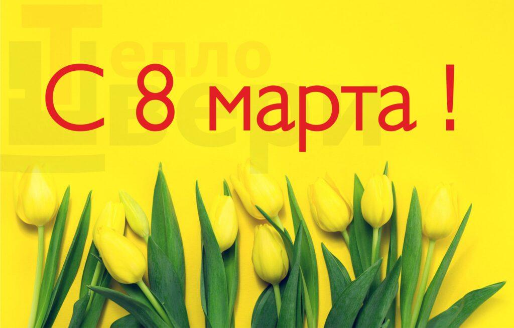 С 8 МАРТА!!!
